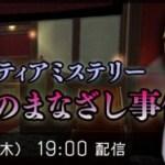 【ドラクエ10 Ver2.2】 ミステリークエスト 「妖魔のまなざし事件」 No.333