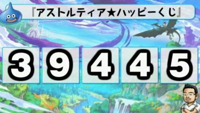 第2回アストルティア★ハッピーくじ 2等