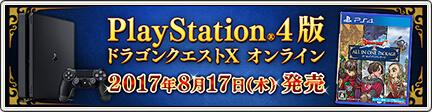PS4版ドラクエ10 発売日