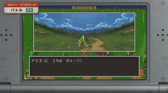 ドラクエ11 2D版戦闘4