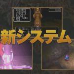 【ドラクエ11】 神ゲーの予感!3DS版 最新情報 2D3Dの戦闘システム 新モンスター 乗り物 時渡りの迷宮など