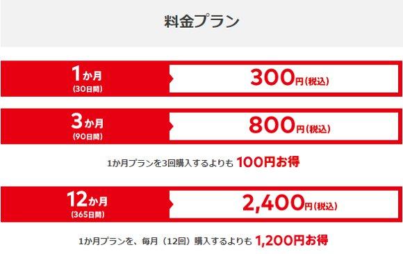 オンライン 値段 ニンテンドー