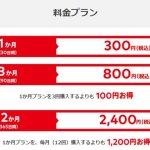 ニンテンドースイッチ オンライン料金12ヶ月2400円は安い?高い?
