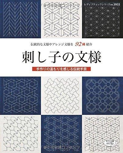 Sashiko Patterns / 刺し子の文様 UpSBooks_1