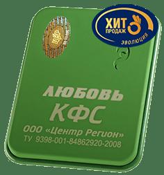 """КФС """"Любовь"""" КФС любовь"""