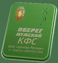 "КФС ""Мужской оберег"" КФС мужской оберег"