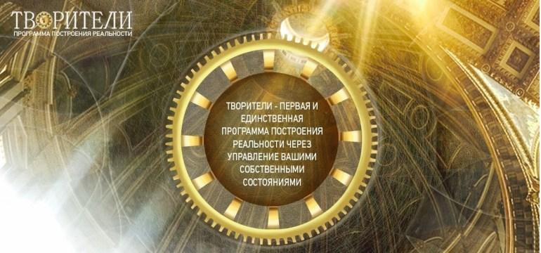 """Программа """"Творители"""" золотой контракт творители золотой контракт"""