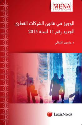 Qatar Corporate Law (ISBN9781474307321)