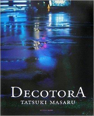 MasaruTastuki - 田附勝 - DECOTORA 00083