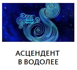 ПРОГНОЗ НА 2020 ГОД ДЛЯ АСЦЕНДЕНТА В ВОДОЛЕЕ (вебинар) 00120