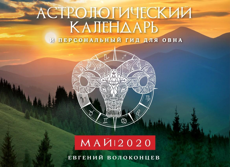 ПЕРСОНАЛЬНЫЙ АСТРОЛОГИЧЕСКИЙ ГИД ДЛЯ ОВНА НА МАЙ 2020, формат PDF (19 стр.) 00129