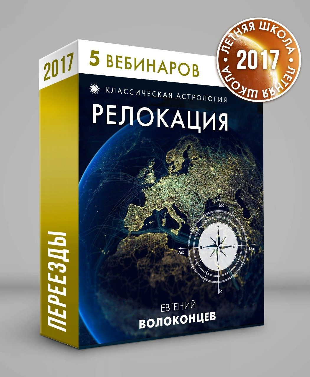 """РЕЛОКАЦИИ"" - астрология переезда, 4 вебинара по 3 часа + 4 презентации, 2017 г. 00003"