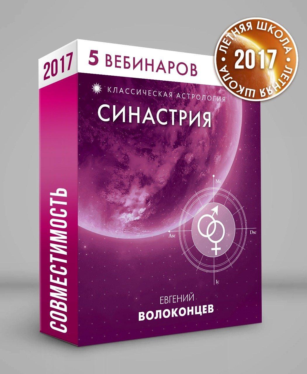 """""""СИНАСТРИИ"""" - Астрология Совместимости, 5 вебинаров по 3 часа, 2017 г. 00005"""