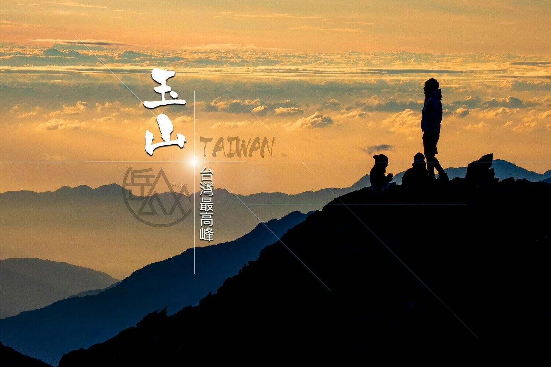 【臺灣】2020 臺灣最高峰 - 玉山 3天2夜 ( 臺北/臺中出發 )