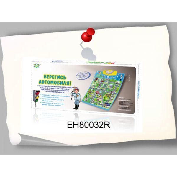 ИГРА-ПЛАКАТ ОБУЧАЮЩАЯ БЕРЕГИСЬ АВТОМОБИЛЯ S+S TOYS EH80032R EH80032R