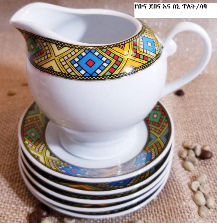 22 PCS   Ethiopian Eritrean Complete Coffee Set የቡና ጀበና እና ስኒ ጥለት/ሳባ