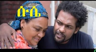 Suse (Enginnerochu 2) and 20 new Ethiopian films