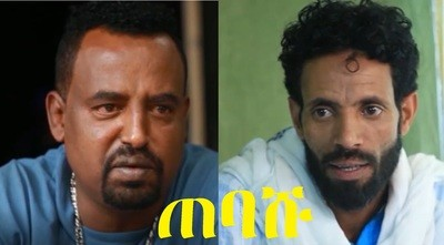 Tebashu and 20 new Ethiopian films
