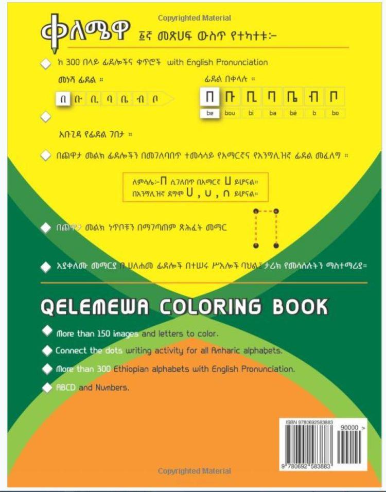 Qelemewa Amharic Coloring Book