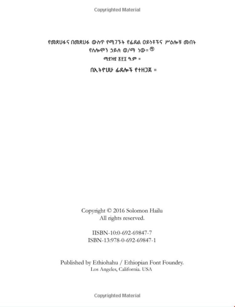 Qelemewa 2: Amharic Coloring Book