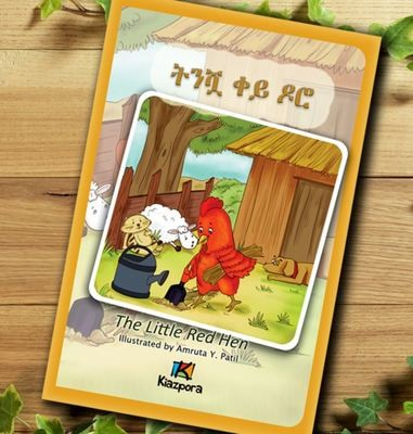 ትንሿ ቀይ ዶሮ The Little Red Hen (Amharic, Afaan Oromo, Tigrigna)