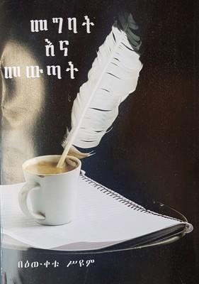 መግባት እና መውጣት l በእዉቀቱ ስዩም Megbat Ena Mewtat l by Ewkatu Seyum