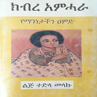 ክብረ አምሓራ Kibre Amhara   l By Lij Tedila Melaku
