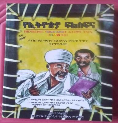 የኢትዮጵያ ፍልስፍና/ Ye Ethiopia Felsefena By Biruh Alemneh