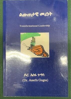 ልውጠታዊ መሪነት ዶር አሰፋ ጉግሳ Transformation Leader By Dr. Assefa Gugsa