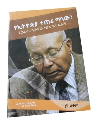 የኢትዮጵያ ተጠሪ ማነው? 2ኛ እትም Ye Ethiopia Teteri Manew? 2nd Edition  By Dereje Yimer and Tesfaye Shibiru