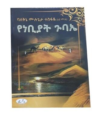 የነብያት ጉባኤ Yenebiyat Gubae  By Mulugeta Tesfaye