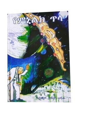 የምኒልክ ጥላ Ye Menelik Tela By Seifu Adanech Beshawe