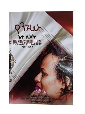 የንጉሡ ሴት ልጆች The Kings Daughters  By Megab Mercy Mesfin