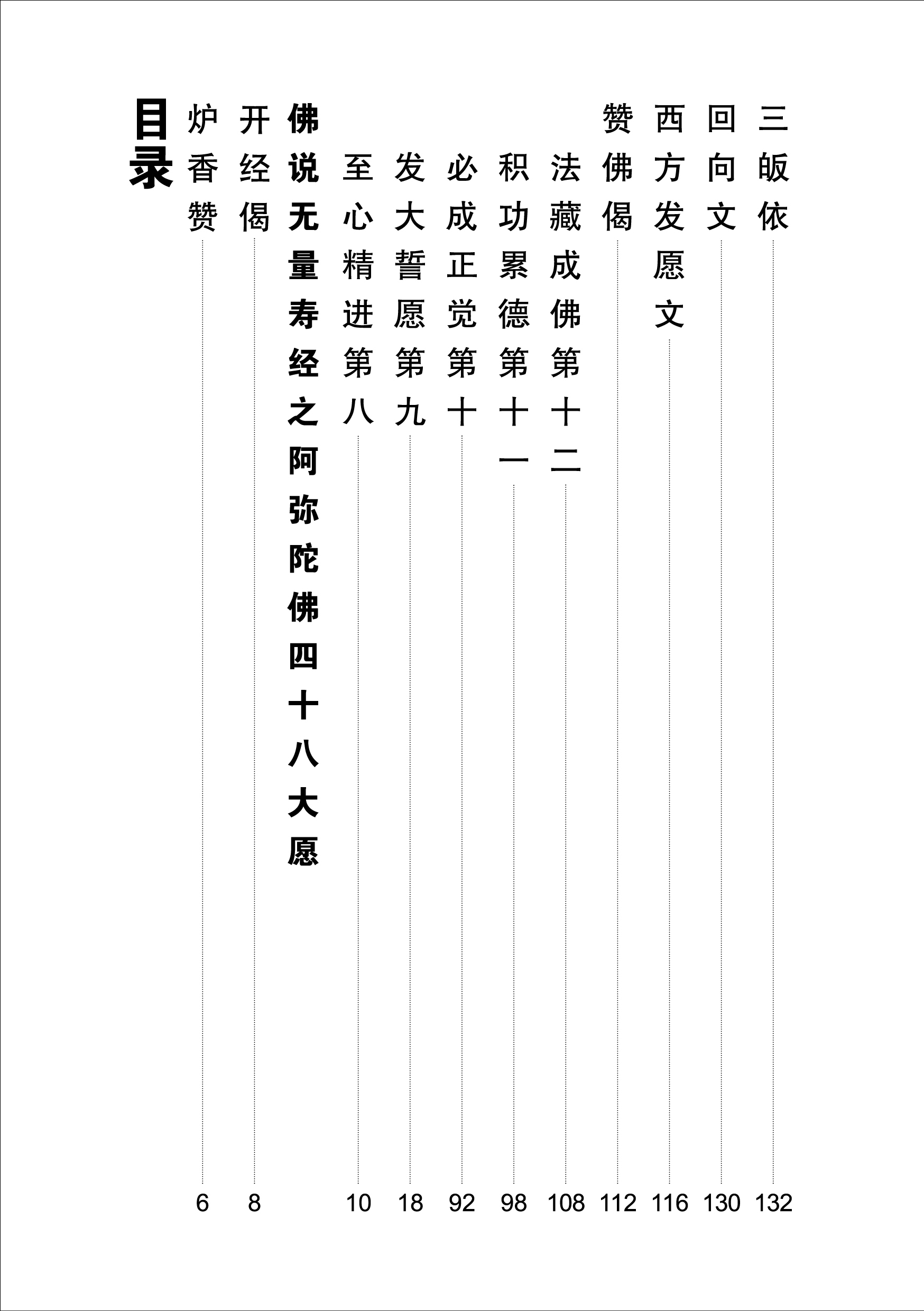 Content Chinese : Page 4