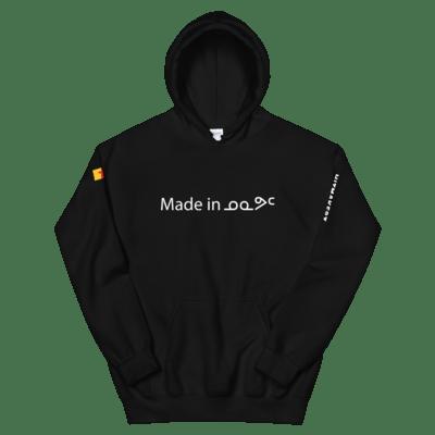 Made In Nunavut – Unisex Hoodie