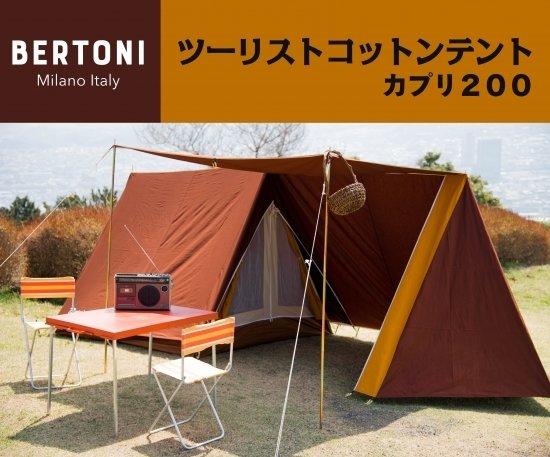 新品 イタリア製 ベルトーニ (BERTONI)  カプリ200 ベランダ スクータリストタイプ