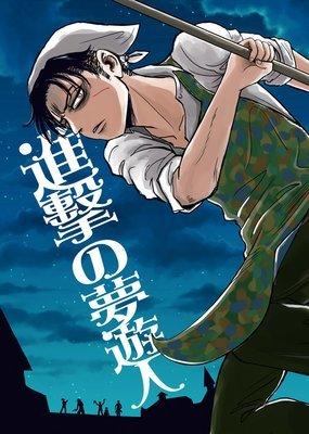 【Digital book】進撃の夢遊人 (日本語)