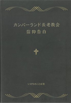 Confession of Faith - Japanese Language Edition