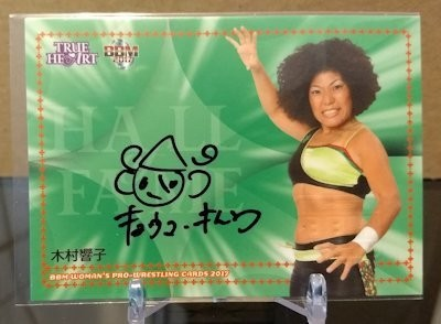 Kyoko Kimura 2017 BBM Joshi True Heart Autograph /95