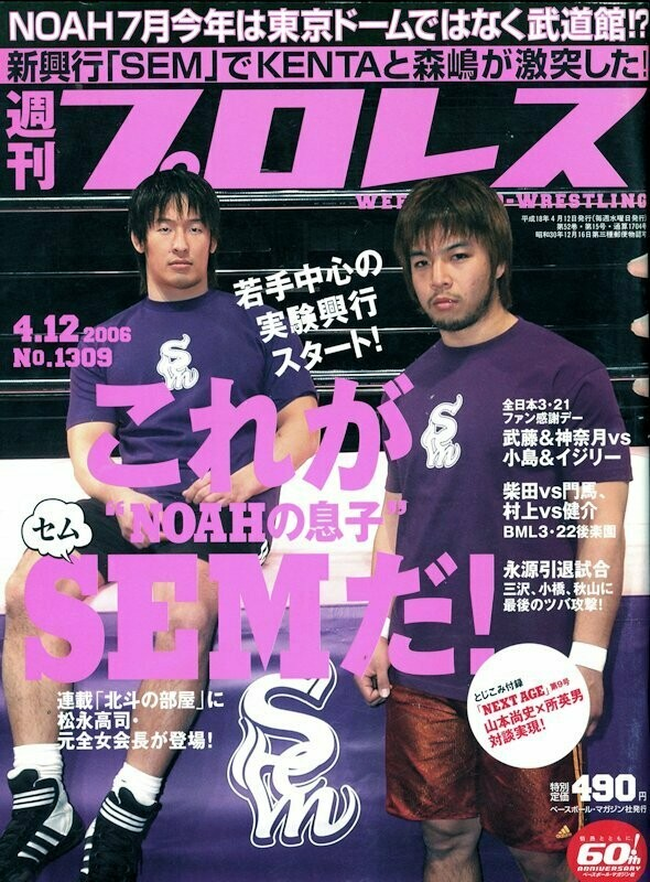 Weekly Pro Wrestling Magazine 4/19/06 featuring Kana's Retirement