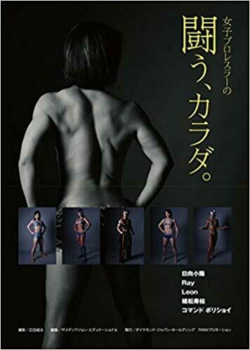 Joshi Wrestling Body Mook featuring Command Bolshoi, Ray, and others!