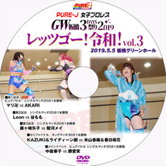 PURE-J Golden Week Day 3 on 5/5/19 Official DVD