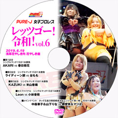 PURE-J Let's Go! Reiwa! Vol. 6 on 6/19/19 Official DVD