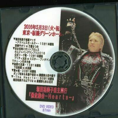 Yumiko Hotta Produce Bosho Shokai ~Hearts~ on 5/3/16 DVD