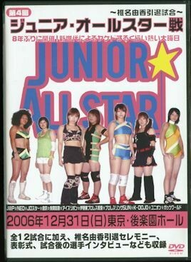 NEO 4th Jr. All Star Event on 12/31/06 DVD