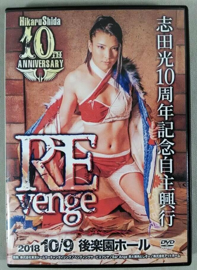 SIGNED Hikaru Shida Produce REvenge on 10/9/18 Official DVD