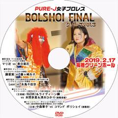 PURE-J Bolshoi Final Vol. 3 on 2/17/19 Official DVD
