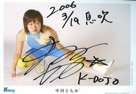 Tomoka Nakagawa Signed Photograph (A4 Size)