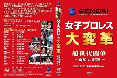 Sendai Girls' on 10/17/13 Official DVD