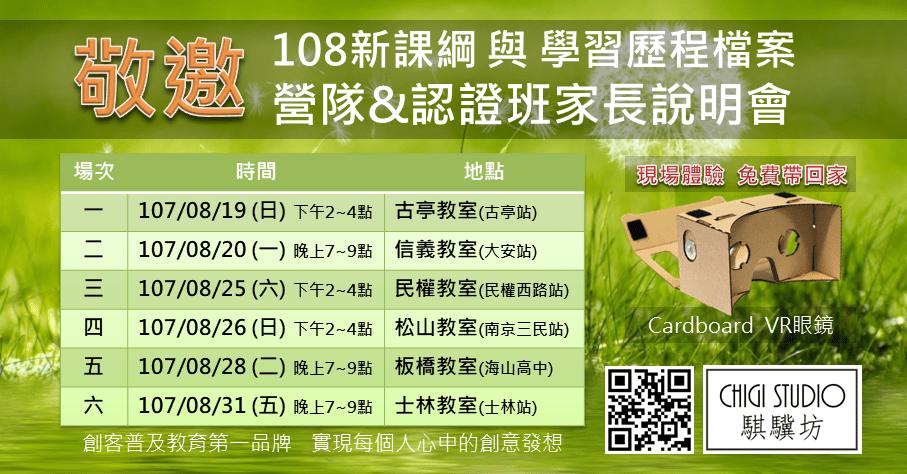 【108新課綱】與【學習歷程檔案】家長說明會 107010